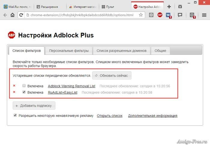 Программа антиреклама в интернете abp яндекс директ seo контекст